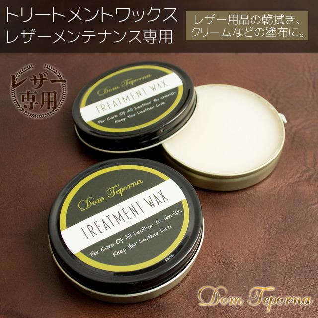 Dom Teporna レザーケアクリーム 無色 潤いエッセンス2%配合 皮革用ワックスオイル