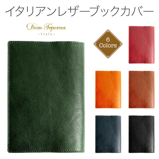 Dom Teporna Italy イタリアンレザー 本革 ブックカバー 文庫本サイズ 手帳カバー
