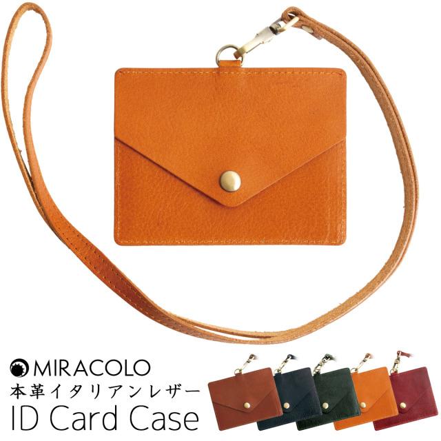 MIRACOLO イタリアンレザー 本革 パスケース IDカードホルダー ネックストラップ付 全5色