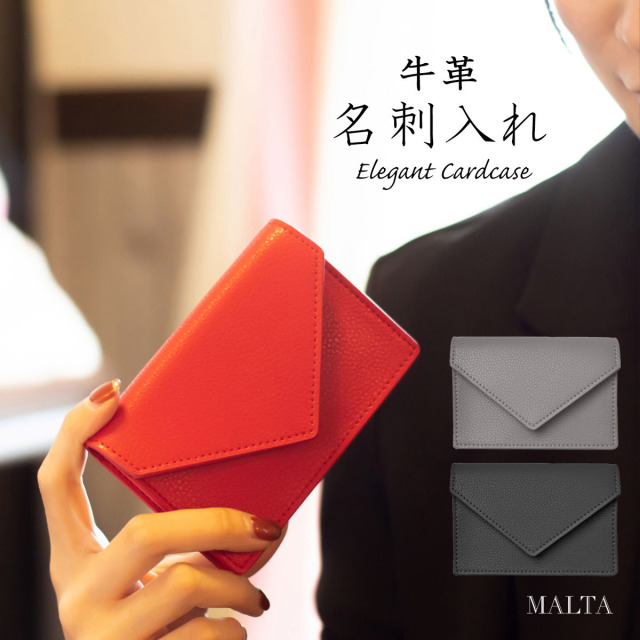 MALTA 牛革 薄い名刺入れ トゴ風レザー カードケース 名刺ケース