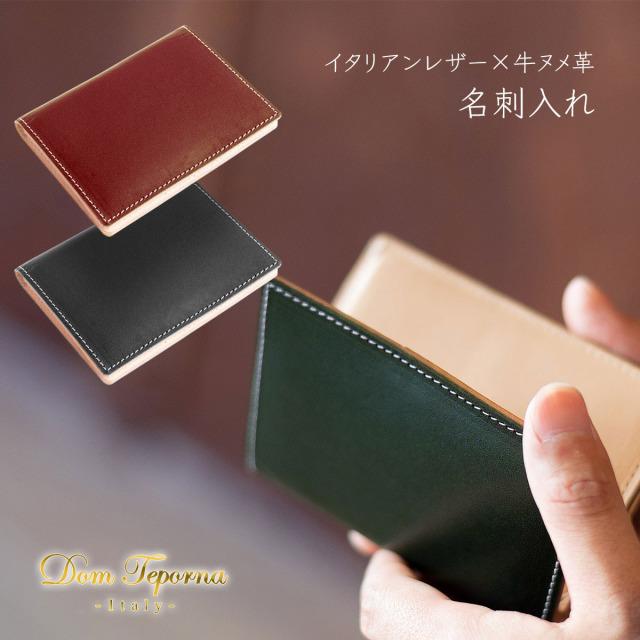 Dom Teporna Italy 本革 イタリアンレザー 名刺入れ カードケース 名刺ケース