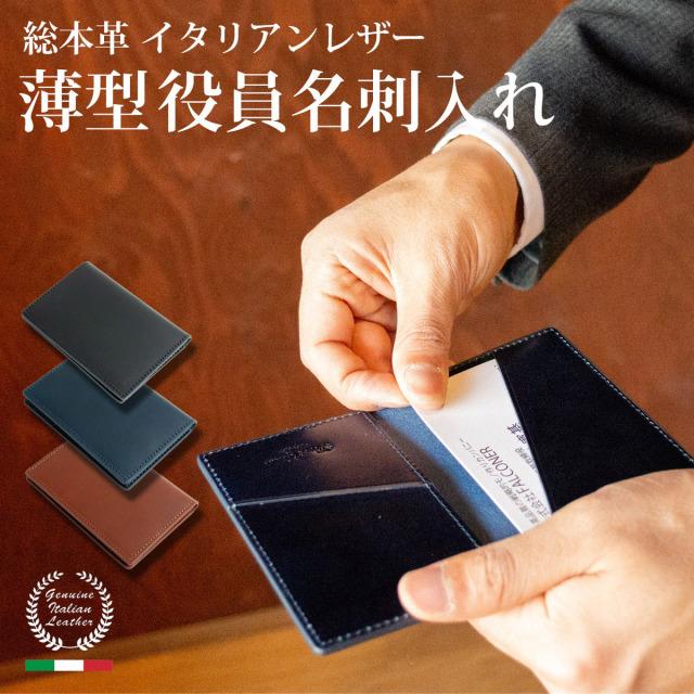 DomTeporna Italy 本革 イタリアンレザー 名刺入れ カードケース 名刺ケース
