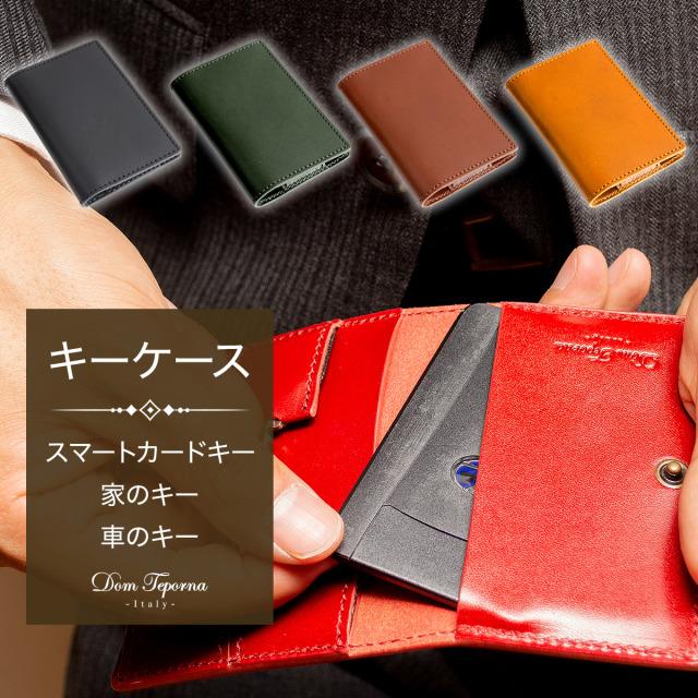 Dom Teporna Italy 本革 イタリアンレザー スマートカードキーケース 全5色