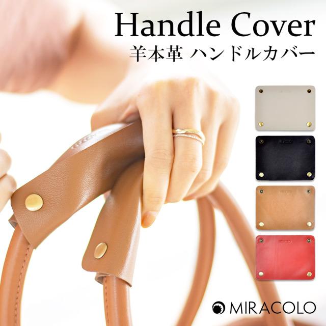 MIRACOLO 本革 羊革 シープレザー バッグハンドルカバー 2個セット 全4色