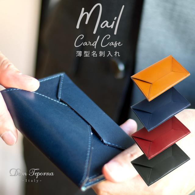 Dom Teporna Italy 本革 イタリアンレザー 封筒型 薄い名刺入れ ビジネスカードケース 全4色