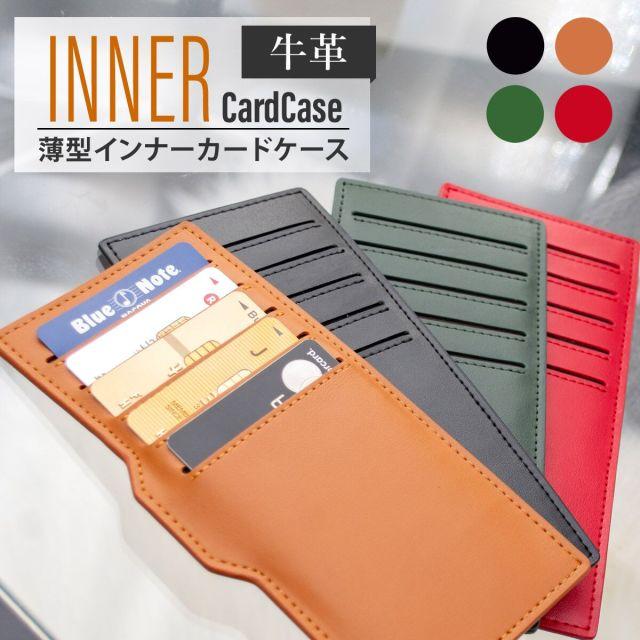 牛革 好みの財布にカードポケットを追加 インナーカードケース 全4色
