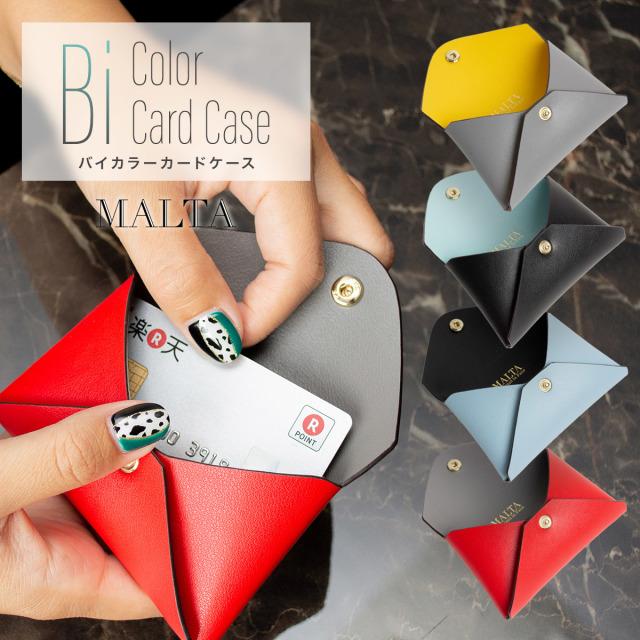 MALTA 牛革 バイカラー 大容量 封筒型 カードケース 全4色