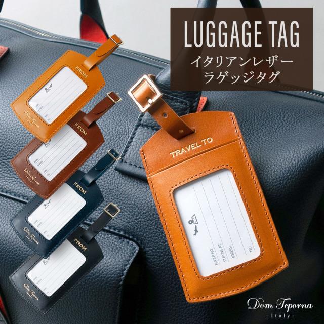Dom Teporna Italy イタリアンレザー 旅行 ラゲッジやビジネスバッグに ネームタグ 全4色