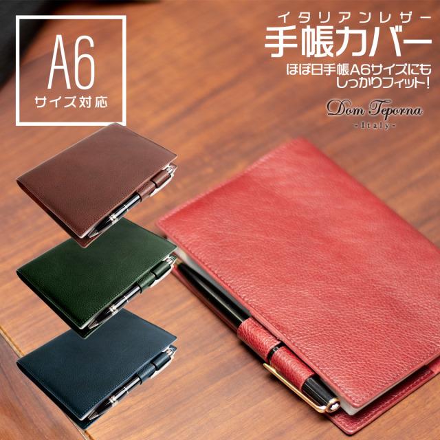Dom Teporna Italy 本革 イタリアンレザー ほぼ日手帳などA6サイズ 手帳カバー 全4色