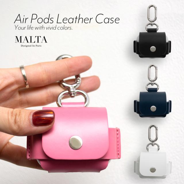 MALTA 牛革 Air Pods レザーケース 4色