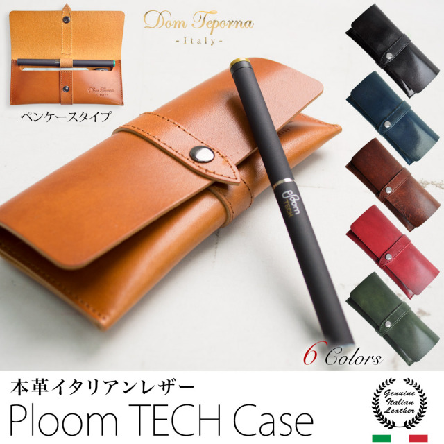 Dom Teporna Italy PloomTECH 本革 イタリアンレザー LEN type プルームテックケース 6カラー