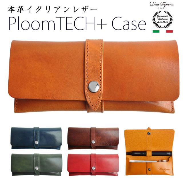 Dom Teporna Italy PloomTECH + プラス 本革 イタリアンレザー デザインケース