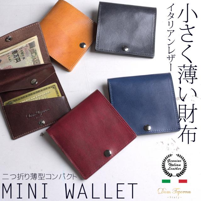 Dom Teporna Italy 本革 二つ折り財布 イタリアンレザー 薄型 コンパクト ウォレット サイフ メンズ レディース プレゼント 全7色