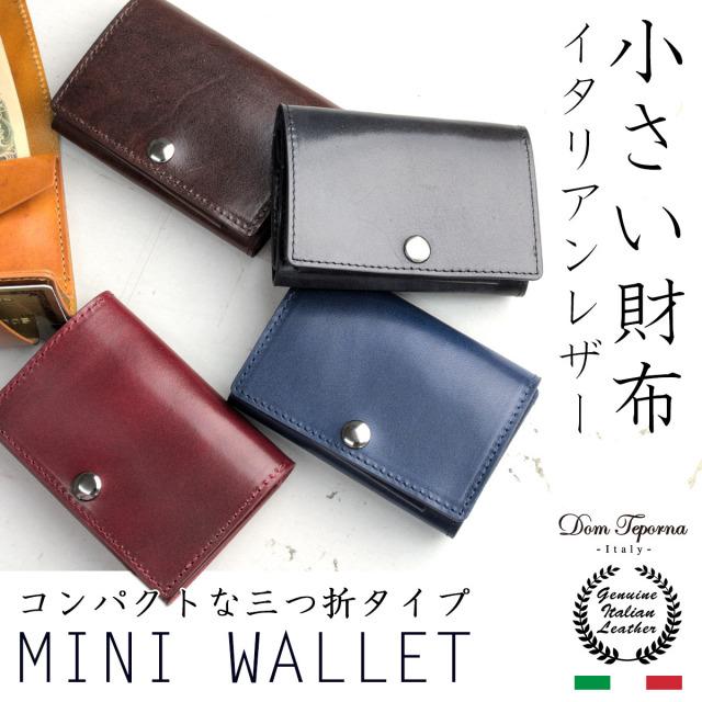 Dom Teporna Italy 本革 三つ折り財布 イタリアンレザー 薄型 コンパクト ウォレット サイフ メンズ レディース プレゼント 全7色