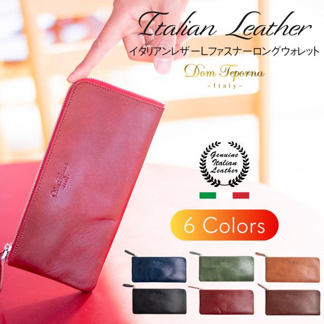 Dom Teporna Italy 本革 イタリアンレザー L字ラウンドファスナー ウォレット 薄い長財布 大容量なのに薄型  メンズ レディース ギフト 全6色