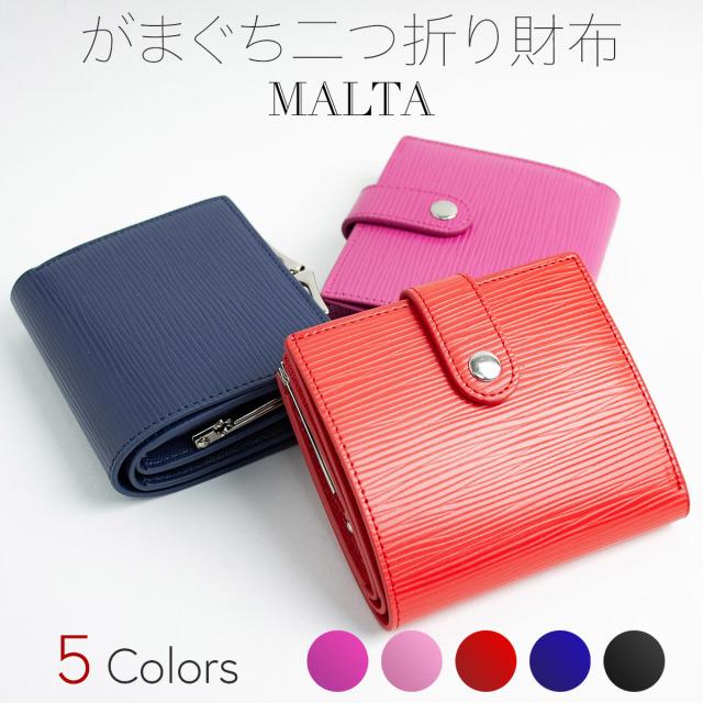 MALTA 本革 二つ折り がまぐちタイプ コンパクト財布 小銭入れ レディースウォレット 全5色