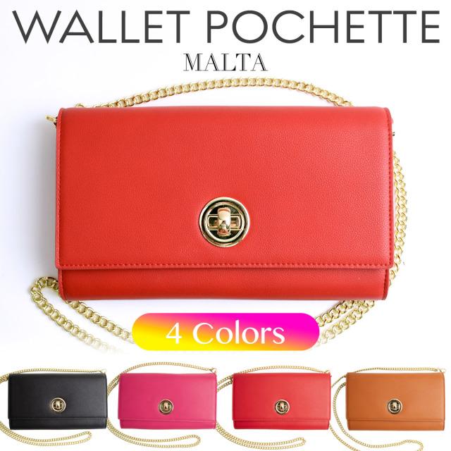 MALTA チェーンウォレット 財布 ショルダーバッグ ポシェット 小銭入れ PUレザー 全4色