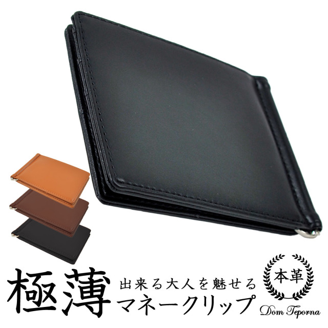 Dom Teporna Italy 牛革 超薄型 マネークリップ財布 スリムウォレット 全3色