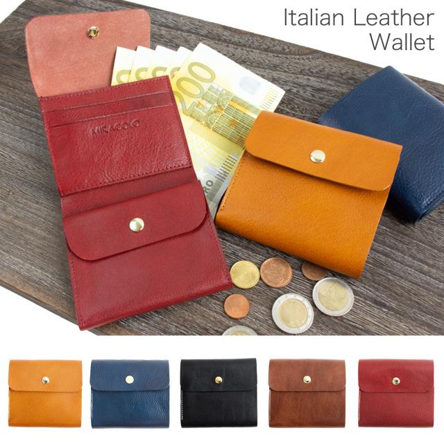 MIRACOLO イタリアンレザー 本革 フラップボタン ミニ財布 レディース ユニセックス 全5色