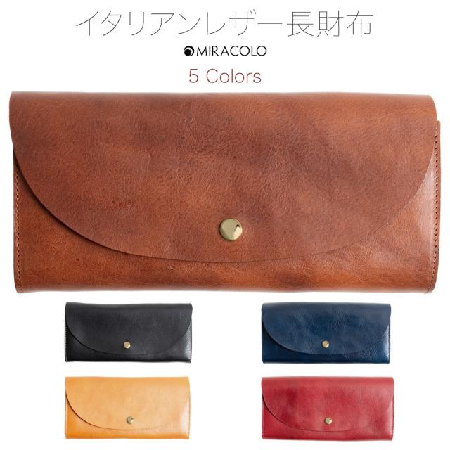 MIRACOLO イタリアンレザー 本革 フラップ 財布 ロングウォレット レディース 全5色