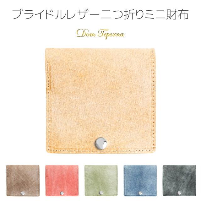 Dom Teporna 本革 ブライドルレザー 二つ折り財布 薄型 ミニ財布 小さい財布 小銭入れ