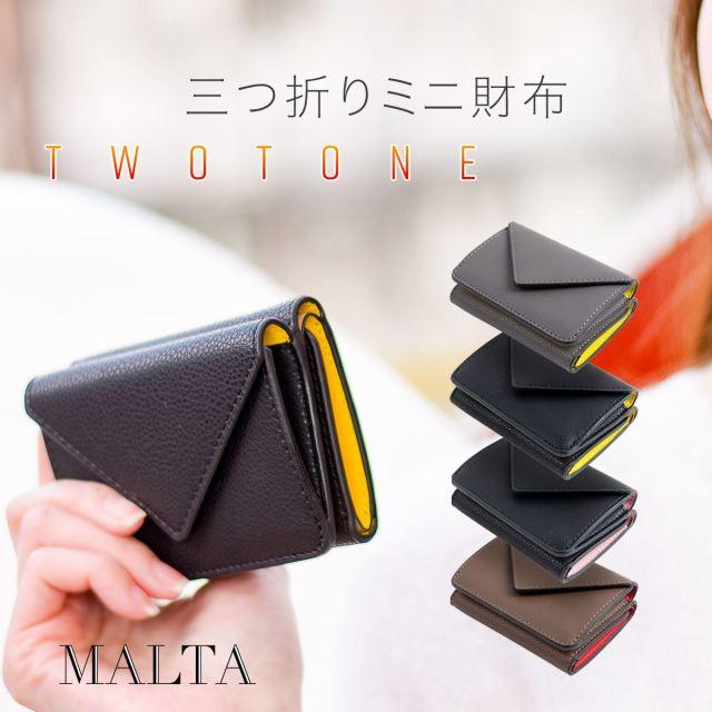 MALTA 牛革 ツートンカラー  三つ折り ミニ財布 大容量 全4色