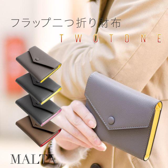 MALTA フラップタイプ ツートンカラー 二つ折り ミニ財布 全4色