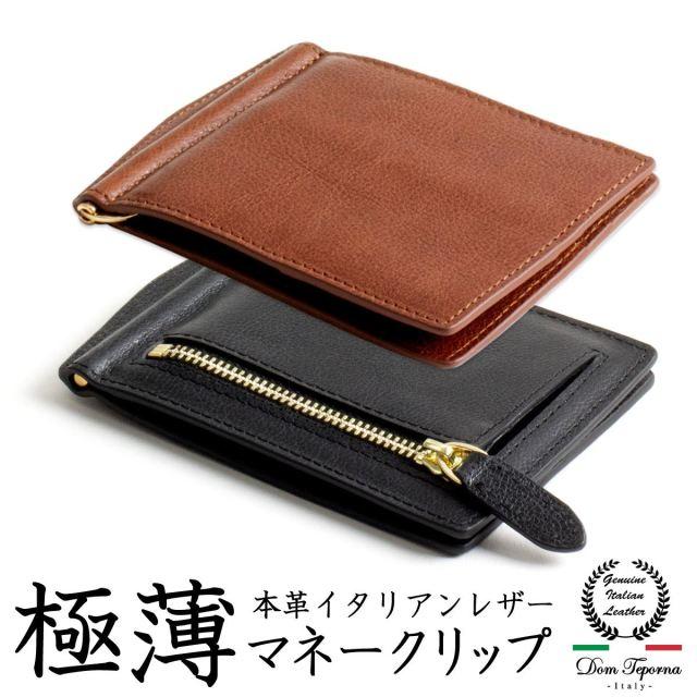 Dom Teporna Italy 本革 イタリアンレザー マネークリップ 薄い財布
