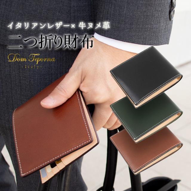 Dom Teporna Italy 本革 イタリアンレザー インナー ヌメ革 2つ折り 財布 全3色