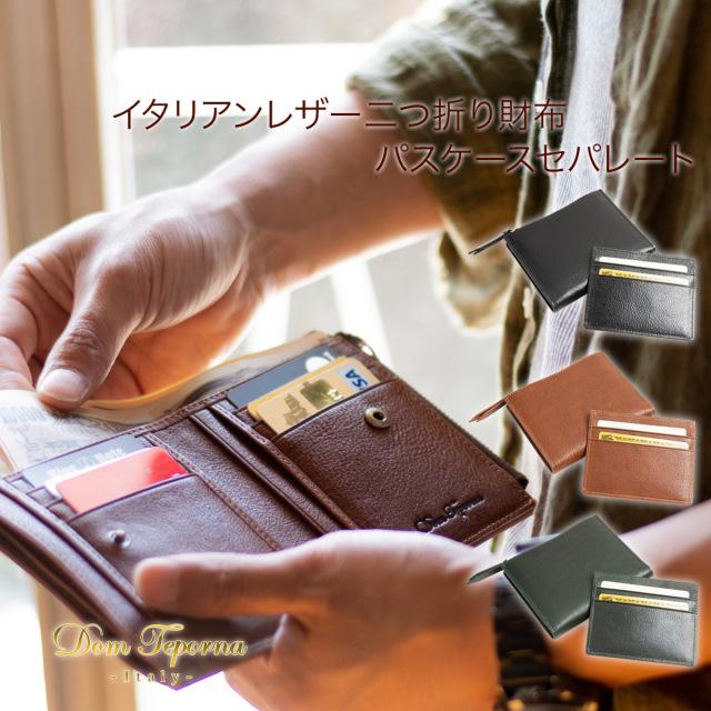 Dom Teporna Italy 本革 イタリアンレザー パスケース付き 二つ折り財布 全3色