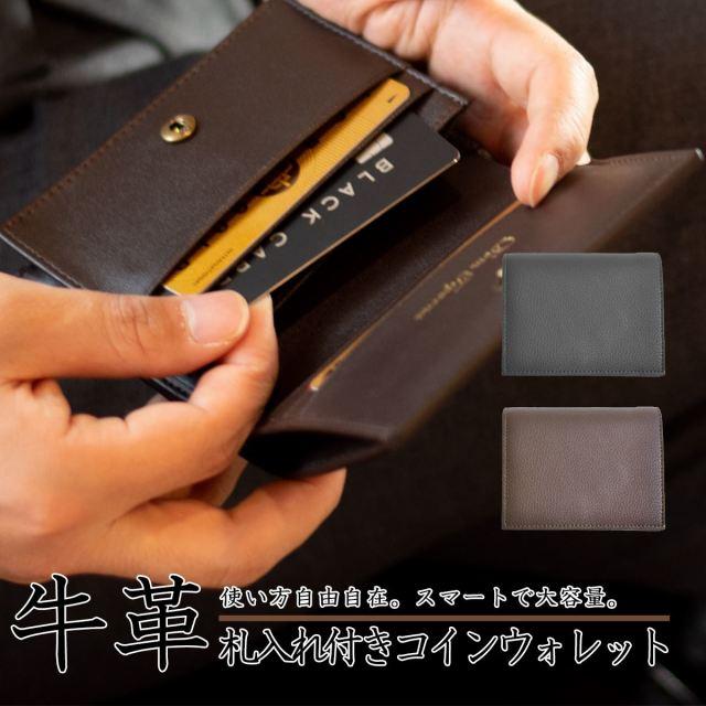 Dom Teporna 牛革 札入れ付き コインウォレット 小銭入れ カードケース