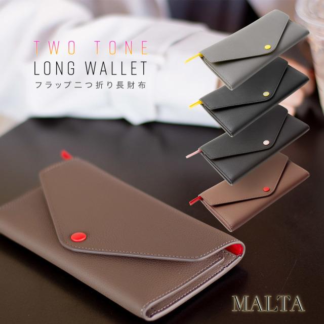 MALTA ツートンカラー 牛革 フラップタイプ ロングウォレット 長財布 全4色