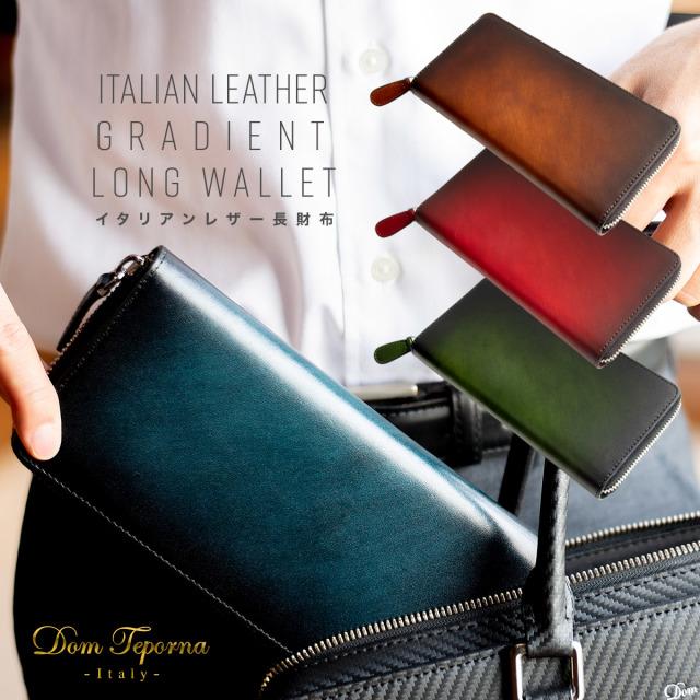 Dom Teporna Italy 本革 グラデーションレザー イタリアンレザー ラウンドファスナー 長財布