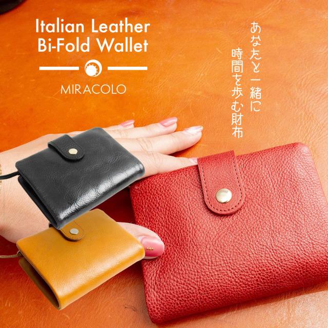 MIRACOLO 本革 イタリアンレザー ボタン留め 二つ折り財布 コンパクトウォレット