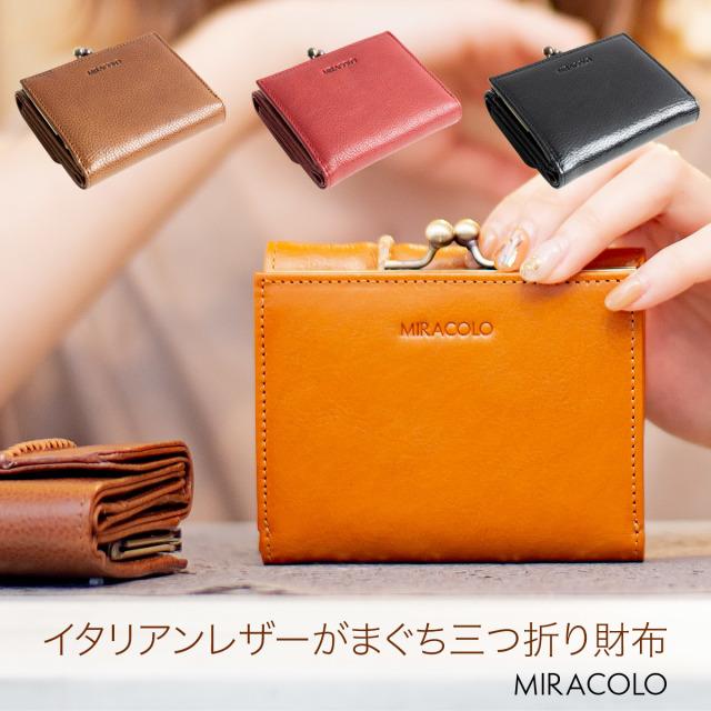 MIRACOLO 本革 イタリアンレザー 大容量 がまぐち 三つ折り 財布 全4色