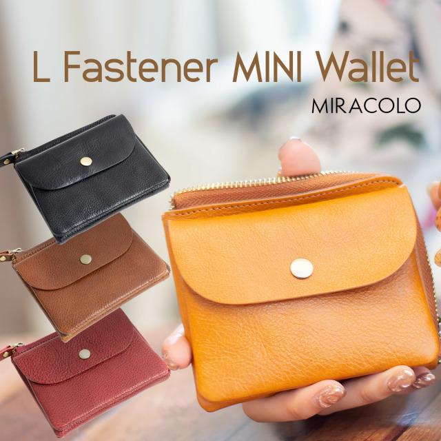 MIRACOLO 本革 イタリアンレザー キーリング付き L字ファスナー ミニ財布 全4色