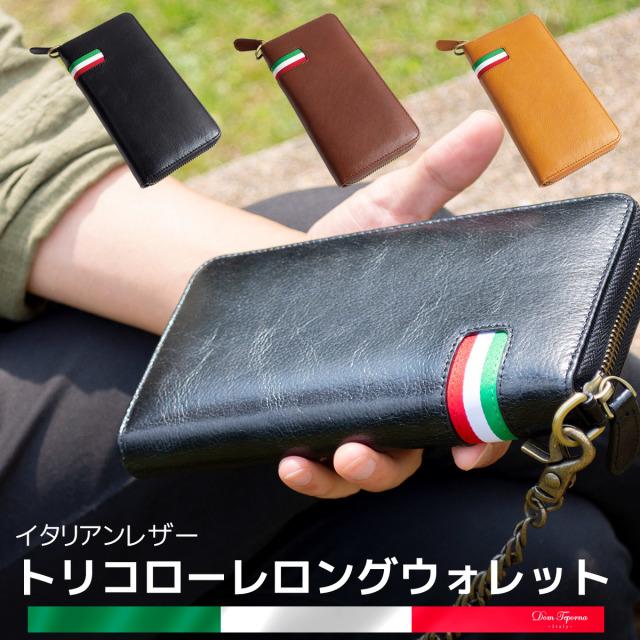 Dom Teporna Italy 本革 イタリアンレザー ラウンドファスナー 多機能 大容量 長財布 全3色