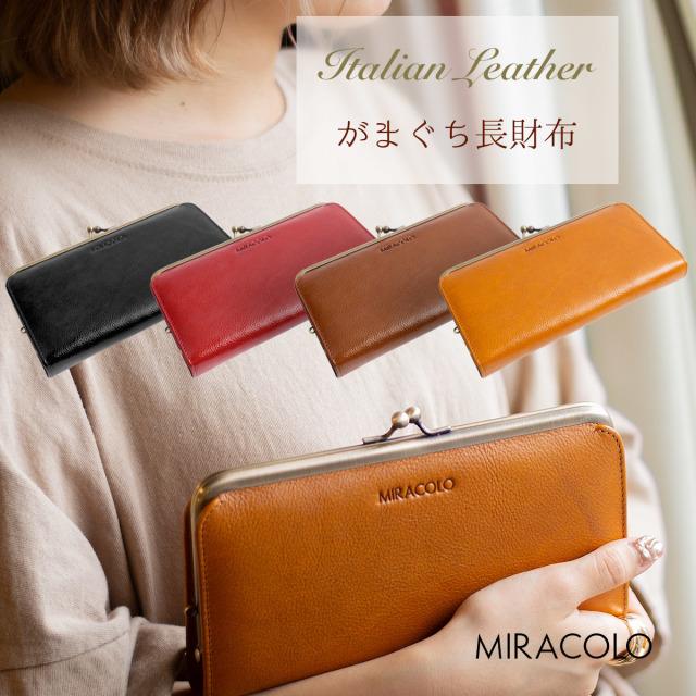 MIRACOLO 本革 イタリアンレザー 大容量 がま口 長財布 ロングウォレット 全4色