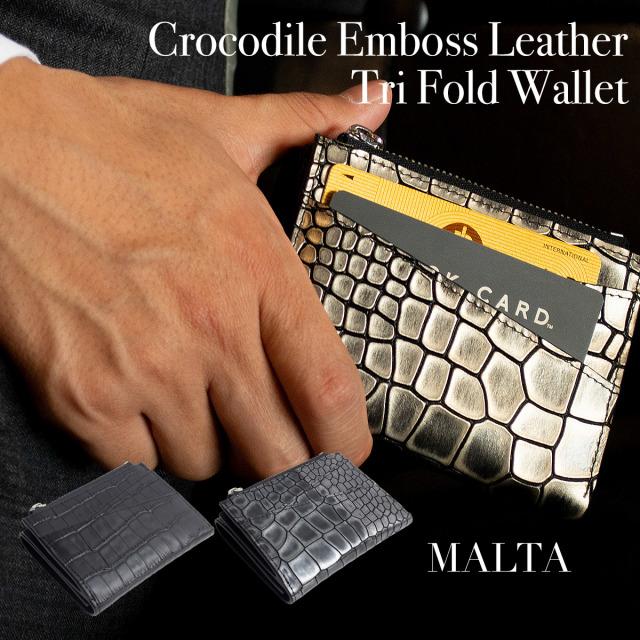 MALTA クロコ 三つ折り 大容量 ミニ財布 全3色