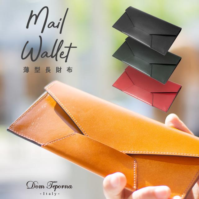 Dom Teporna Italy 本革 イタリアンレザー 薄い 封筒型 長財布 全4色