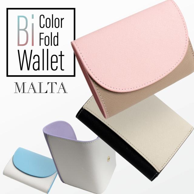 MALTA 牛革 サフィアーノレザー ツートンフラップ ミニ財布 全4色