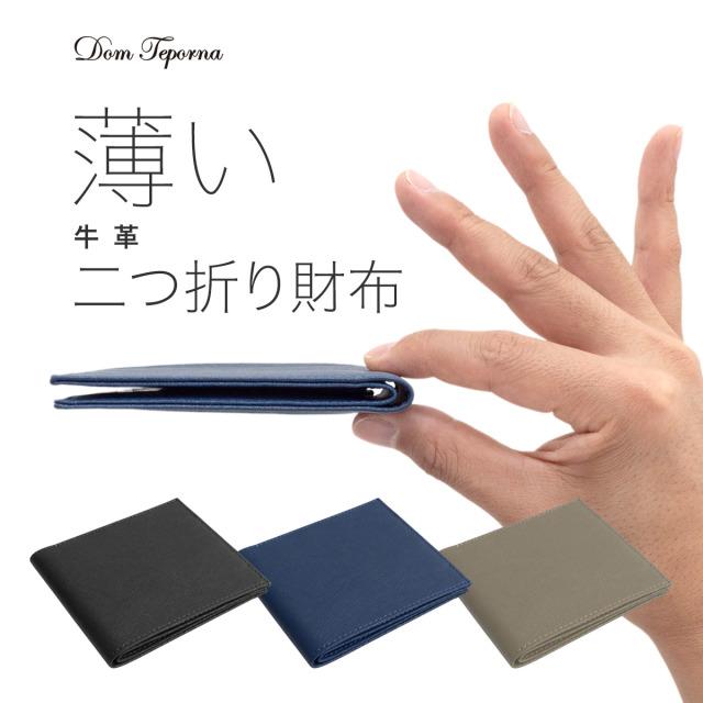 Dom Teporna 牛革 サフィアーノレザー 極薄 二つ折り 財布 全3色