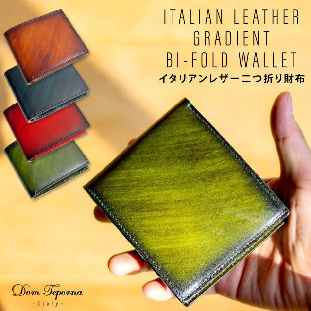 Dom Teporna Italy 本革 グラデーション イタリアンレザー 二つ折り財布 全4色