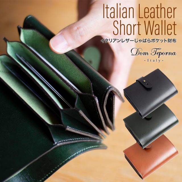 Dom Teporna Italy 本革 イタリアンレザー じゃばらカード入れ 二つ折り財布 全3色