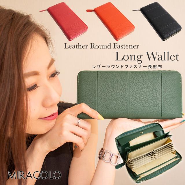 MIRACOLO 牛革 レシートと小銭が簡単に分離 じゃばらカード入れ 大容量 ラウンドファスナーウォレット 長財布 全4色