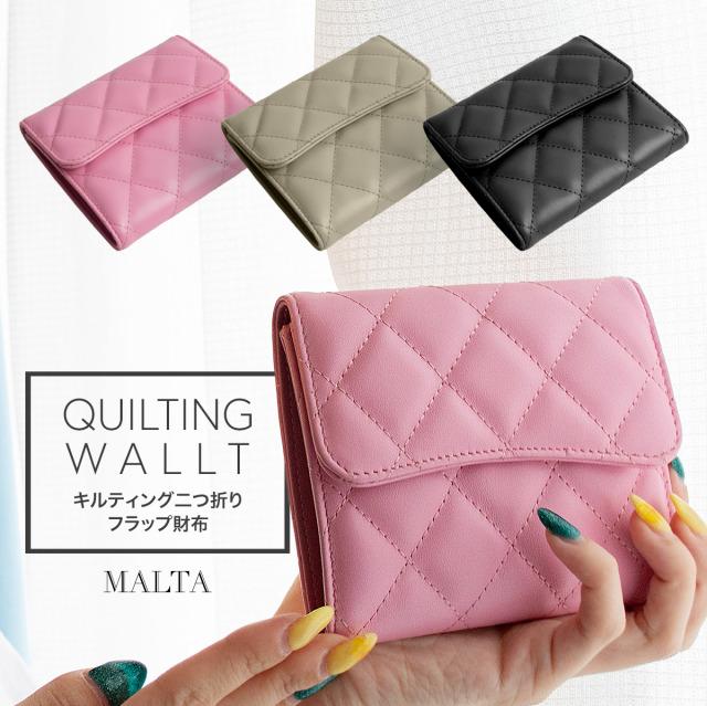 MALTA 牛革 キルティングレザー 三つ折り財布 全3色