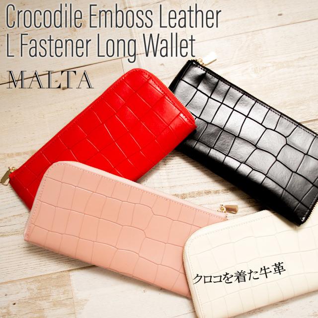 MALTA 牛革 クロコ型押し L字ファスナー ウォレット 大容量なのに薄型 長財布 全4色