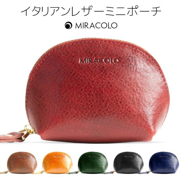 RafiCaro イタリアンレザー 本革 小さいポーチ  ミニ 小物入れ コスメ 化粧品 全6色