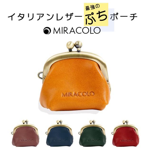 MIRACOLO イタリアンレザー 本革 小さいがまぐち ミニポーチ 小物入れ コインケース 全5色