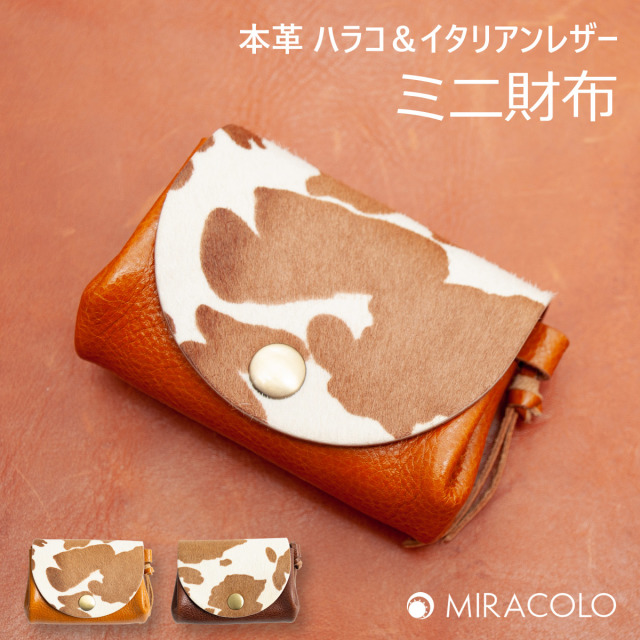 RafiCaro ハラコ&イタリアンレザー 小さい財布 ミニウォレット 全2色